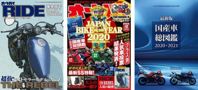 画像: 「ジャパン・バイク・オブ・ザ・イヤー 2020」の結果が分かる『オートバイ』10月号は「RIDE」と「国産車総図鑑」の3冊セットで好評発売中 - webオートバイ