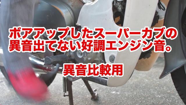 画像2: 異音の出ていない好調なスーパーカブ50のエンジン音 www.youtube.com