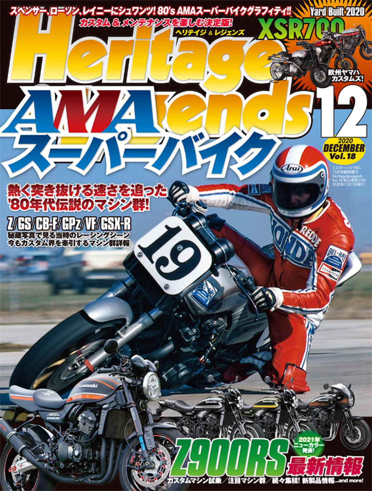 画像: 月刊『ヘリテイジ&レジェンズ』12月号(Vol.18)好評発売中!  ヘリテイジ&レジェンズ Heritage& Legends