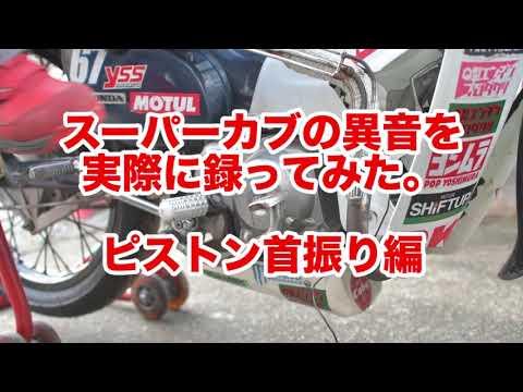 画像: スーパーカブのエンジン異音「ピストン首振り」 www.youtube.com