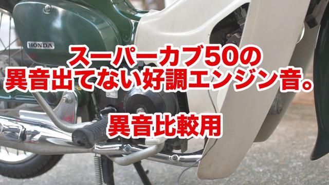画像1: 異音の出ていない好調なスーパーカブ50のエンジン音 www.youtube.com