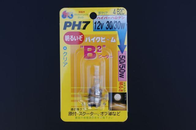 画像: [バイクビームB2]ハロゲンヘッドライトバルブ 12v30/30w PH7型
