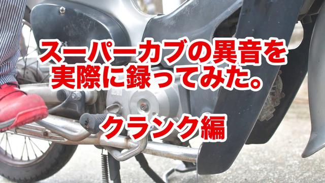 画像: 異音検証用。クランクベアリング異常 www.youtube.com