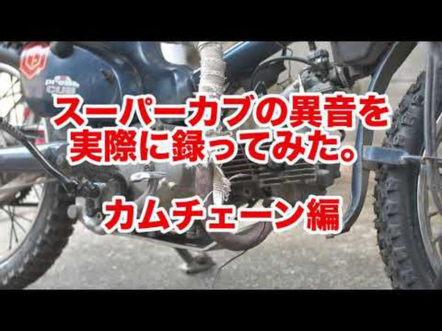 画像: 異音検証用。カムチェーン異音 www.youtube.com
