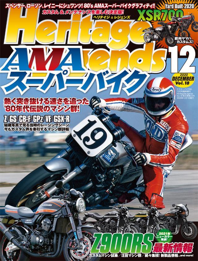 画像: 月刊ヘリテイジ&レジェンズ。12月号(Vol.18)は10月27日(火)発売! | ヘリテイジ&レジェンズ|Heritage& Legends