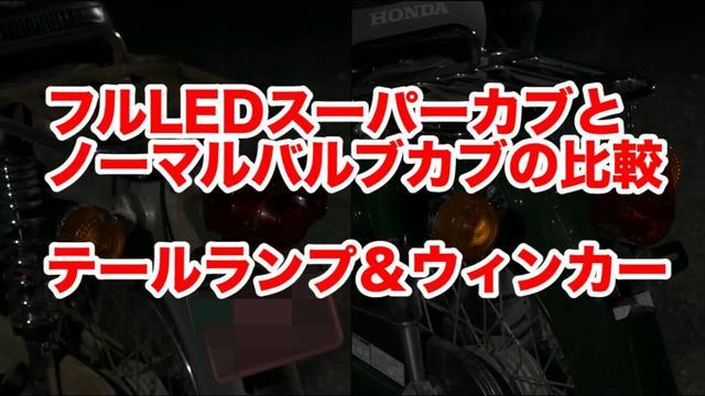 画像: スーパーカブのLEDバルブとノーマルバルブ比較。テールランプ、ブレーキ www.youtube.com