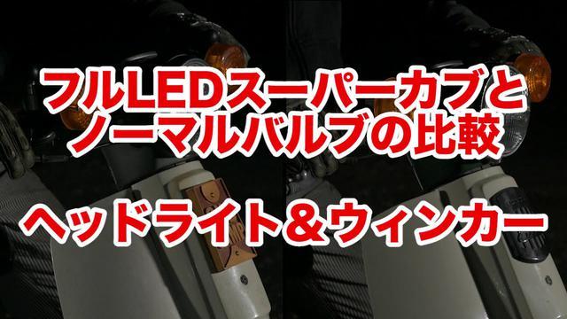 画像: スーパーカブのLEDバルブとノーマルバルブ比較。ヘッドライト、フロント www.youtube.com
