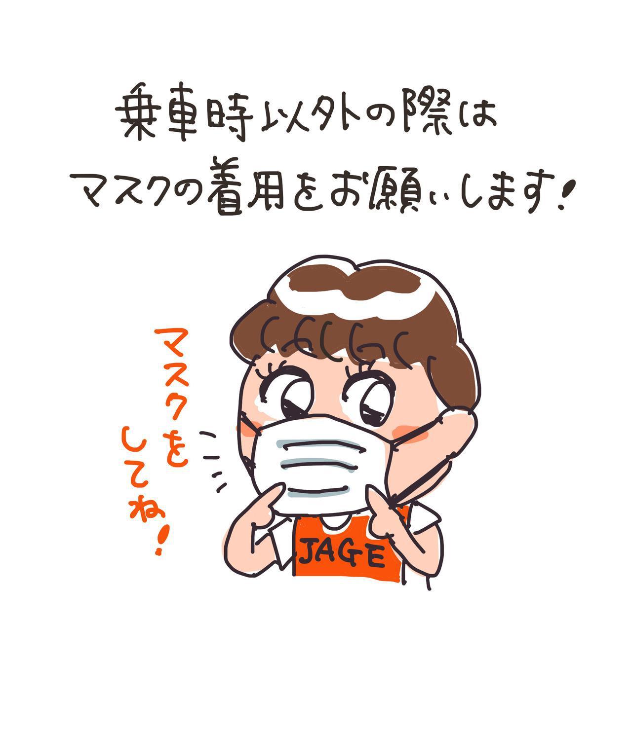 画像: 12月6日(日)のJAGE練習会は初級者優先!