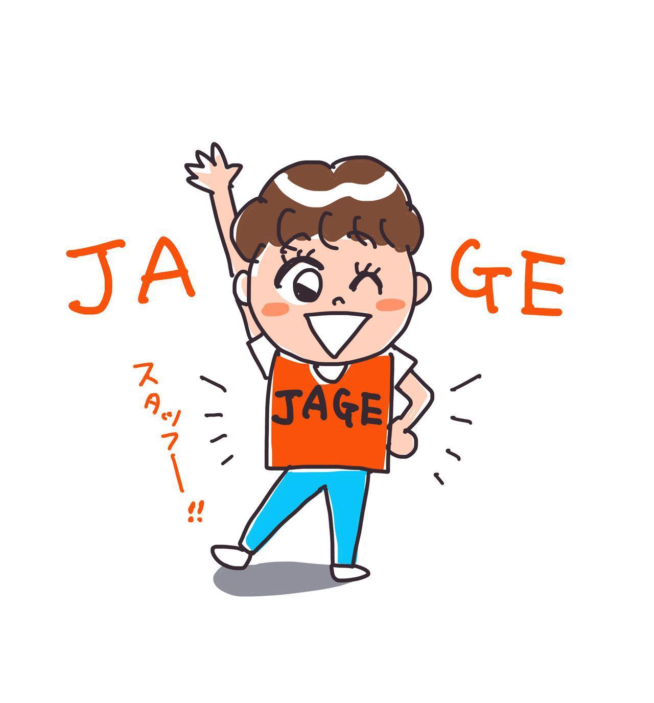 画像: 11月8日(日)のJAGE杯第4戦は認定スポット戦!