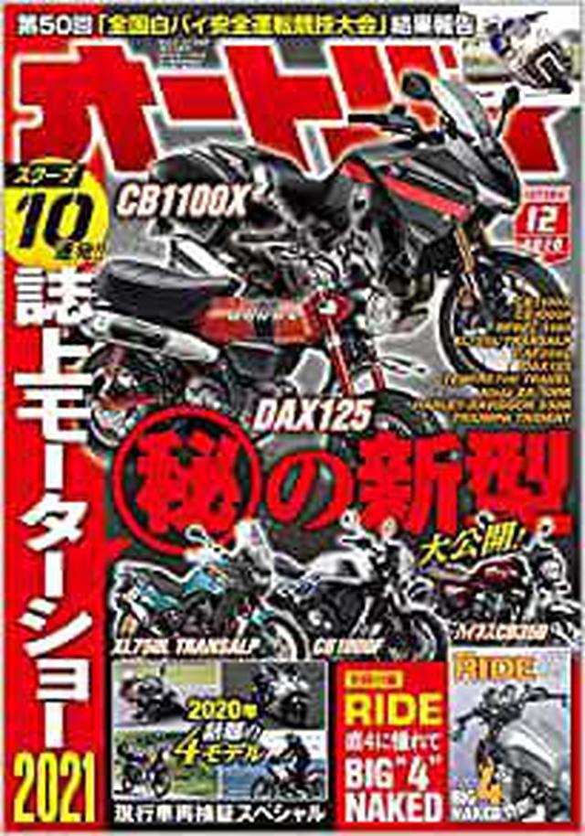 画像: オートバイ 2020年12月号 [雑誌]   オートバイ編集部  本   通販   Amazon