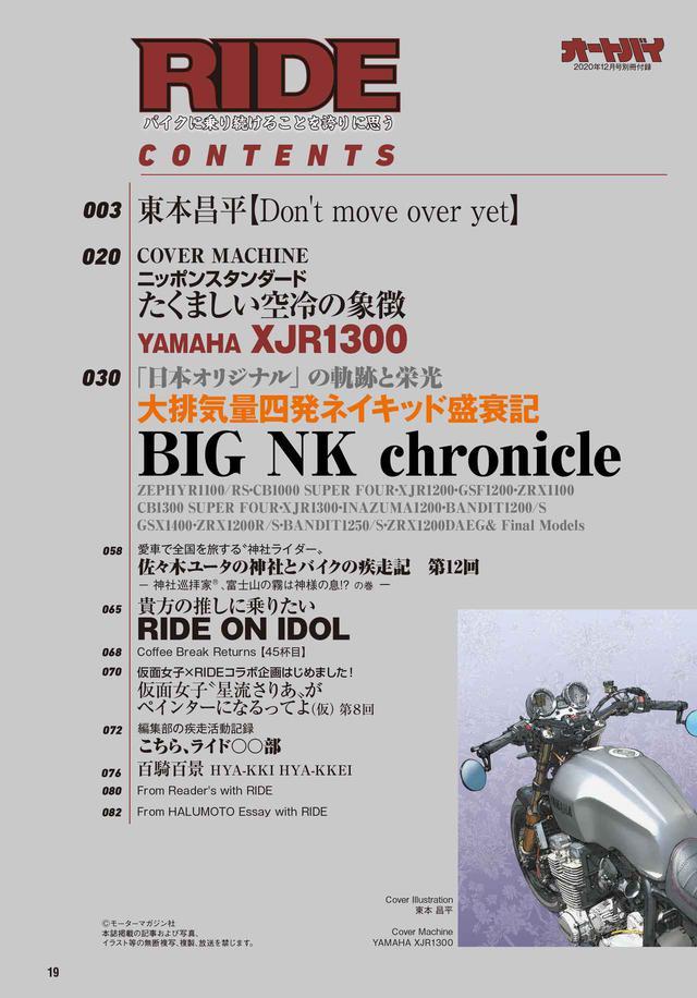 画像4: 新型バイクのスクープを10連発! 月刊『オートバイ』2020年12月号の特集は「誌上モーターショー2021」