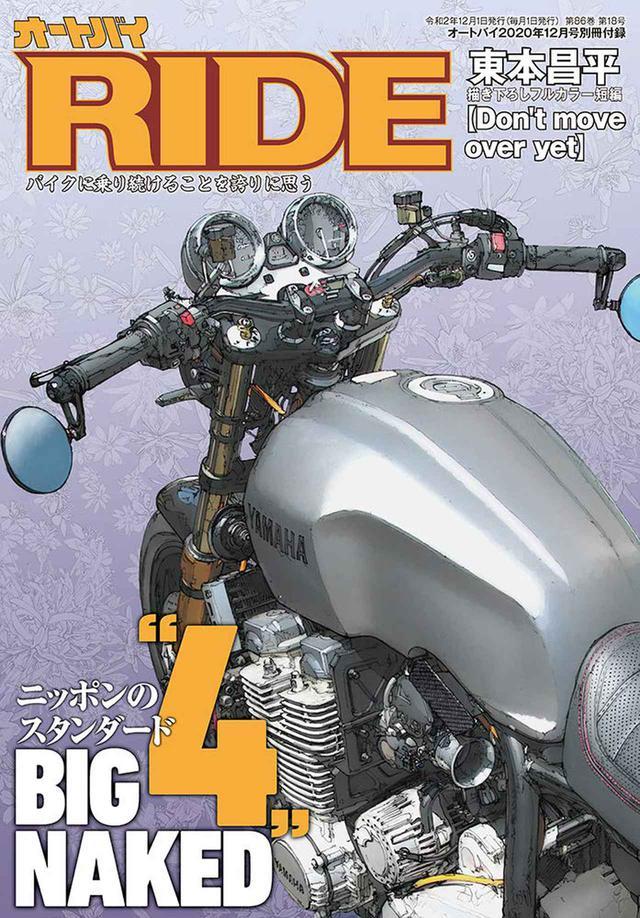 画像3: 新型バイクのスクープを10連発! 月刊『オートバイ』2020年12月号の特集は「誌上モーターショー2021」