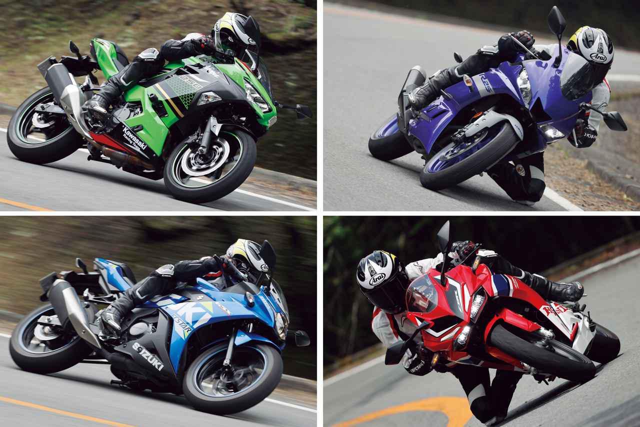 画像: 《比較検証》スポーツ走行が楽しい250ccはどのバイク? カワサキNinja250・ヤマハYZF-R25・スズキGSX250R・ホンダCBR250RR - webオートバイ