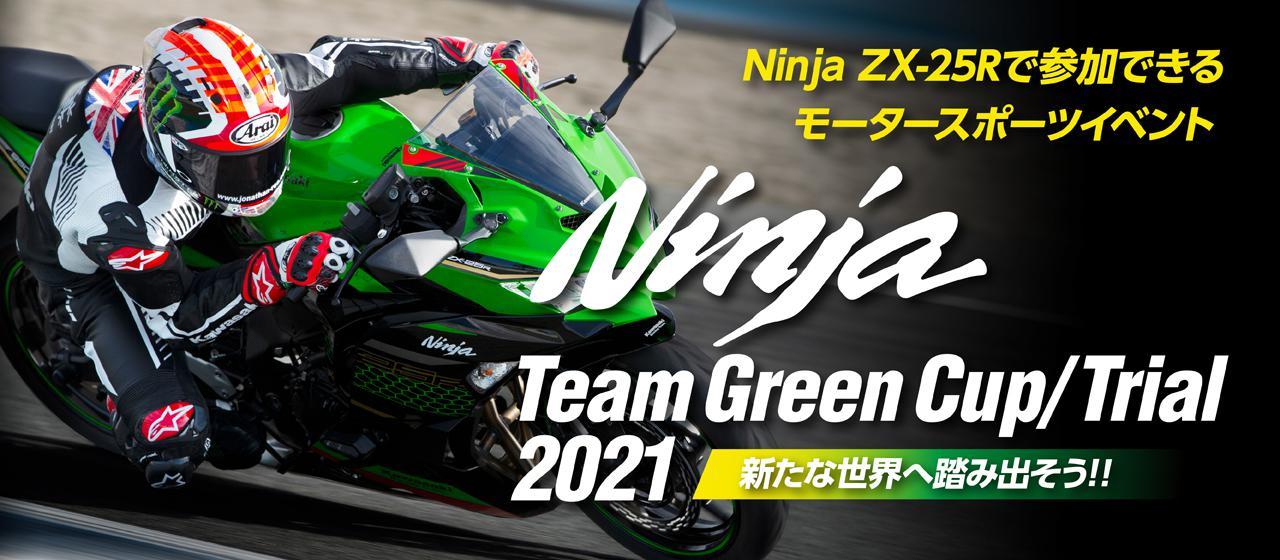 画像: カワサキが「Ninja ZX-25Rワンメイクレース」とサーキットイベントの開催を決定!