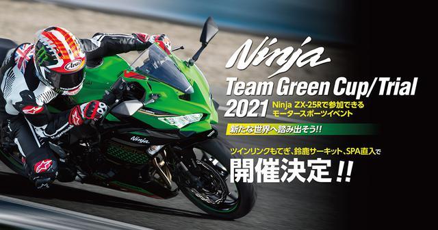 画像: Ninja Team Green Cup/Trial 2021 | カワサキモータースジャパン特設サイト
