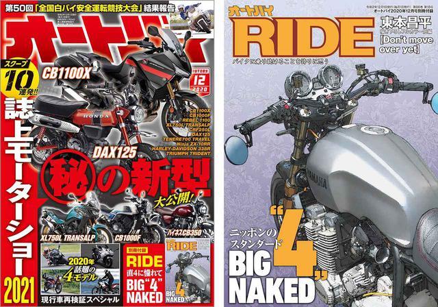 画像: 新型バイクのスクープを10連発! 月刊『オートバイ』2020年12月号の特集は「誌上モーターショー2021」 - webオートバイ