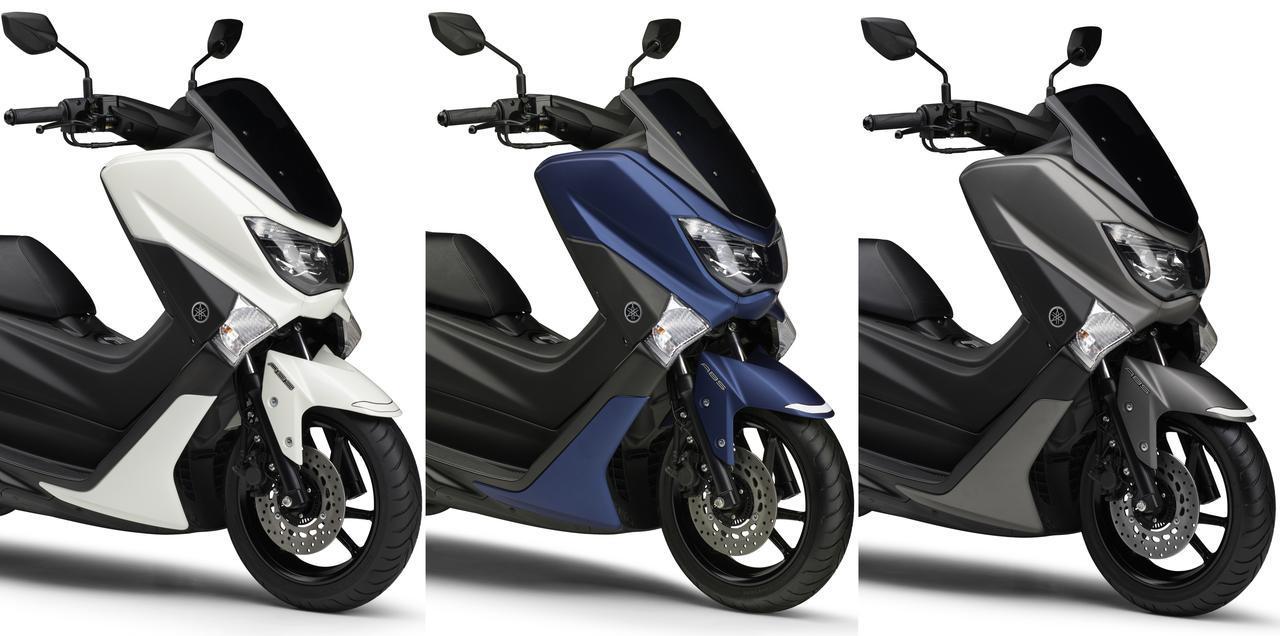 画像: ヤマハの原付二種「NMAX ABS」2020年モデル情報 - webオートバイ