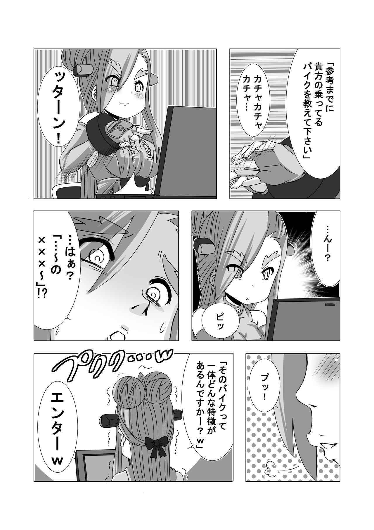 画像3: 『バイク擬人化菌書』INAZUMA400 話「ネットの悪口」 作:鈴木秀吉