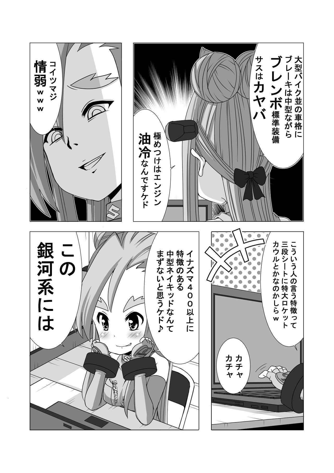 画像2: 『バイク擬人化菌書』INAZUMA400 話「ネットの悪口」 作:鈴木秀吉