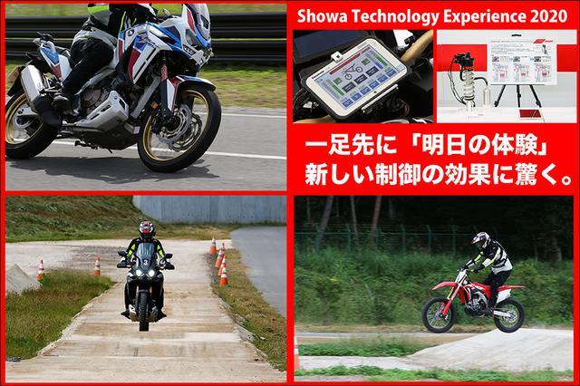 画像: Showa Technology Experience 2020 一足先に「明日の体験」 新しい制御の効果に驚く。 | WEB Mr.Bike