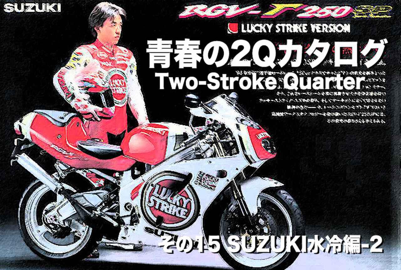 画像: 青春の2Q(2ストローク・Quarter)カタログ その15 SUZUKI 水冷編-2   WEB Mr.Bike