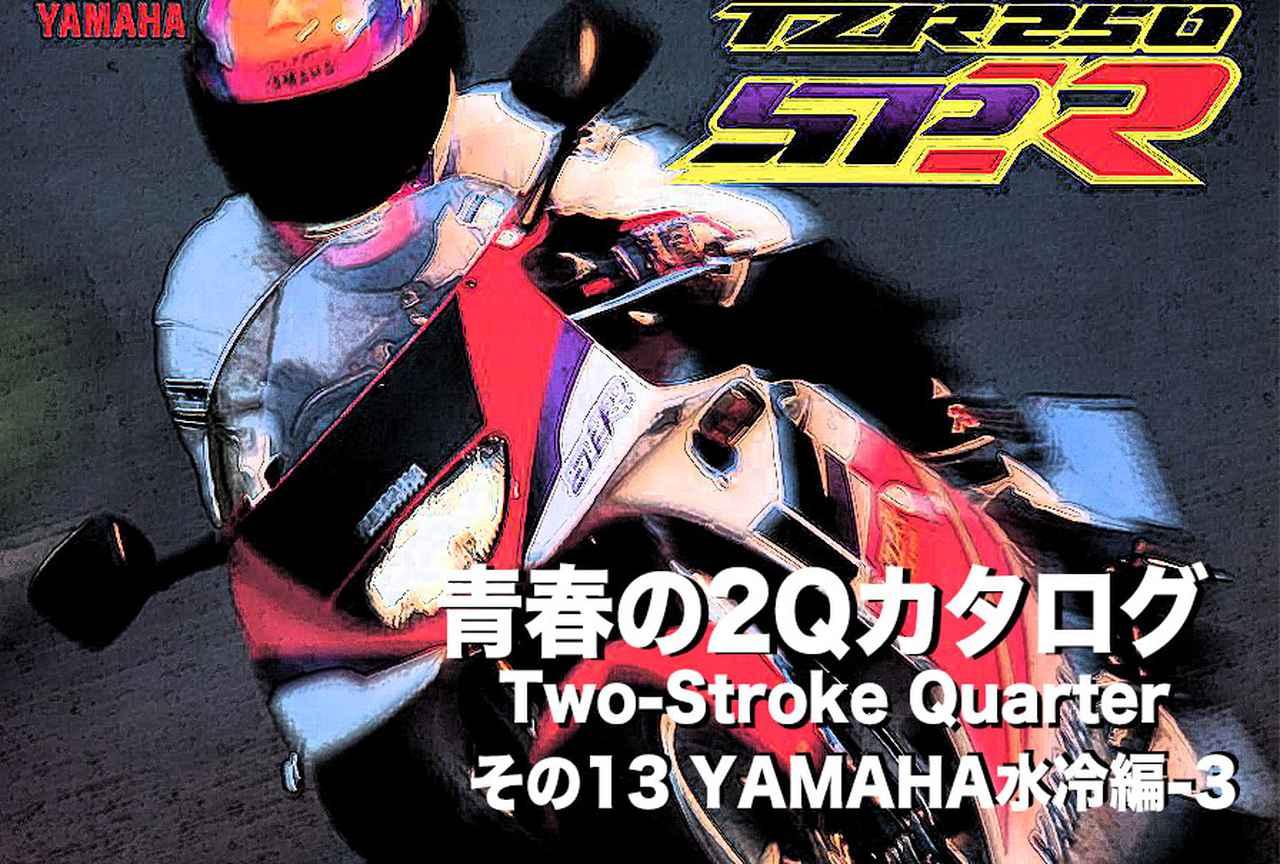 画像: 青春の2Q(2ストローク・Quarter)カタログ その13 YAMAHA 水冷編-3   WEB Mr.Bike