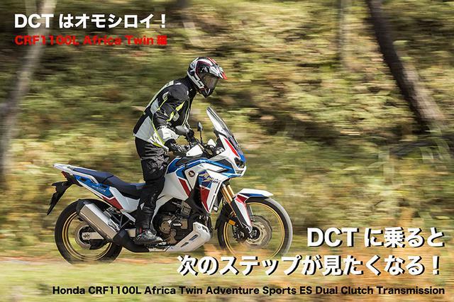 画像: DCTはオモシロイ! CRF1100L Africa Twin編 | WEB Mr.Bike