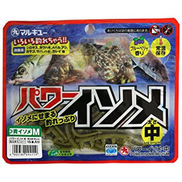 画像: Amazonで価格を見る | マルキュー(MARUKYU) パワーイソメ(中) 青イソメ
