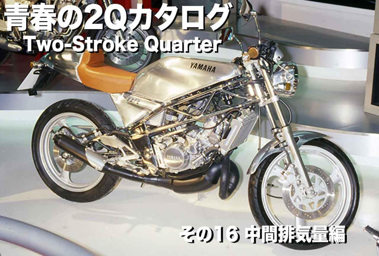 画像: 青春の2Q(2ストローク・Quarter)カタログ その16 中間排気量編   WEB Mr.Bike