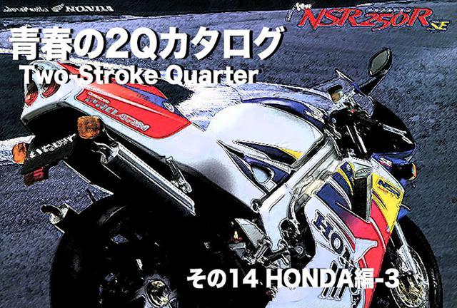 画像: 青春の2Q(2ストローク・Quarter)カタログ その14 HONDA 水冷編-3 | WEB Mr.Bike