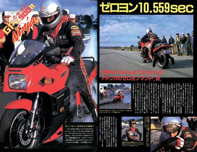 画像: 月刊オートバイ誌1983年3月号より。