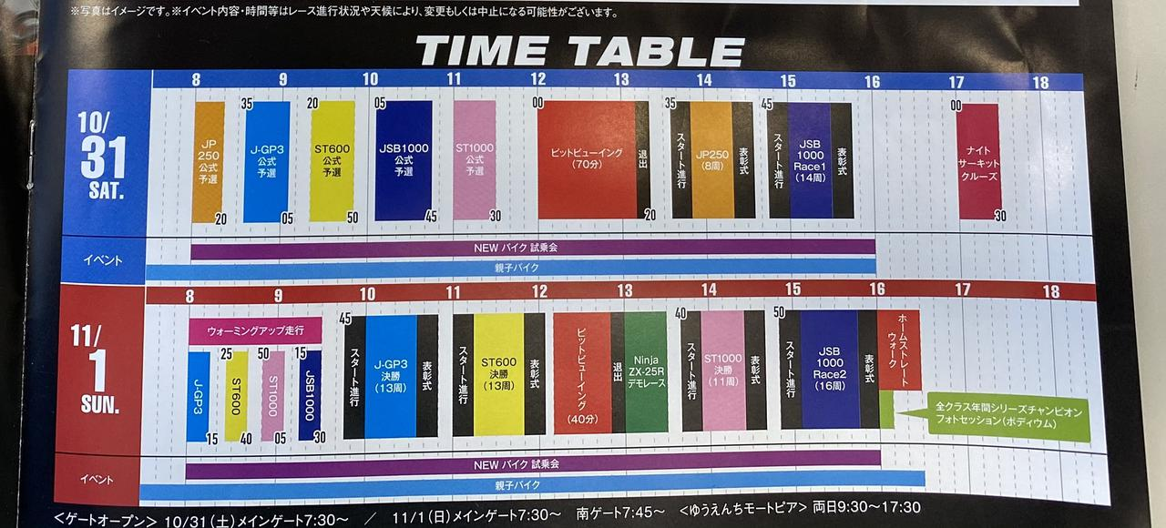 画像: パンフレットに載っているタイムスケジュールです。