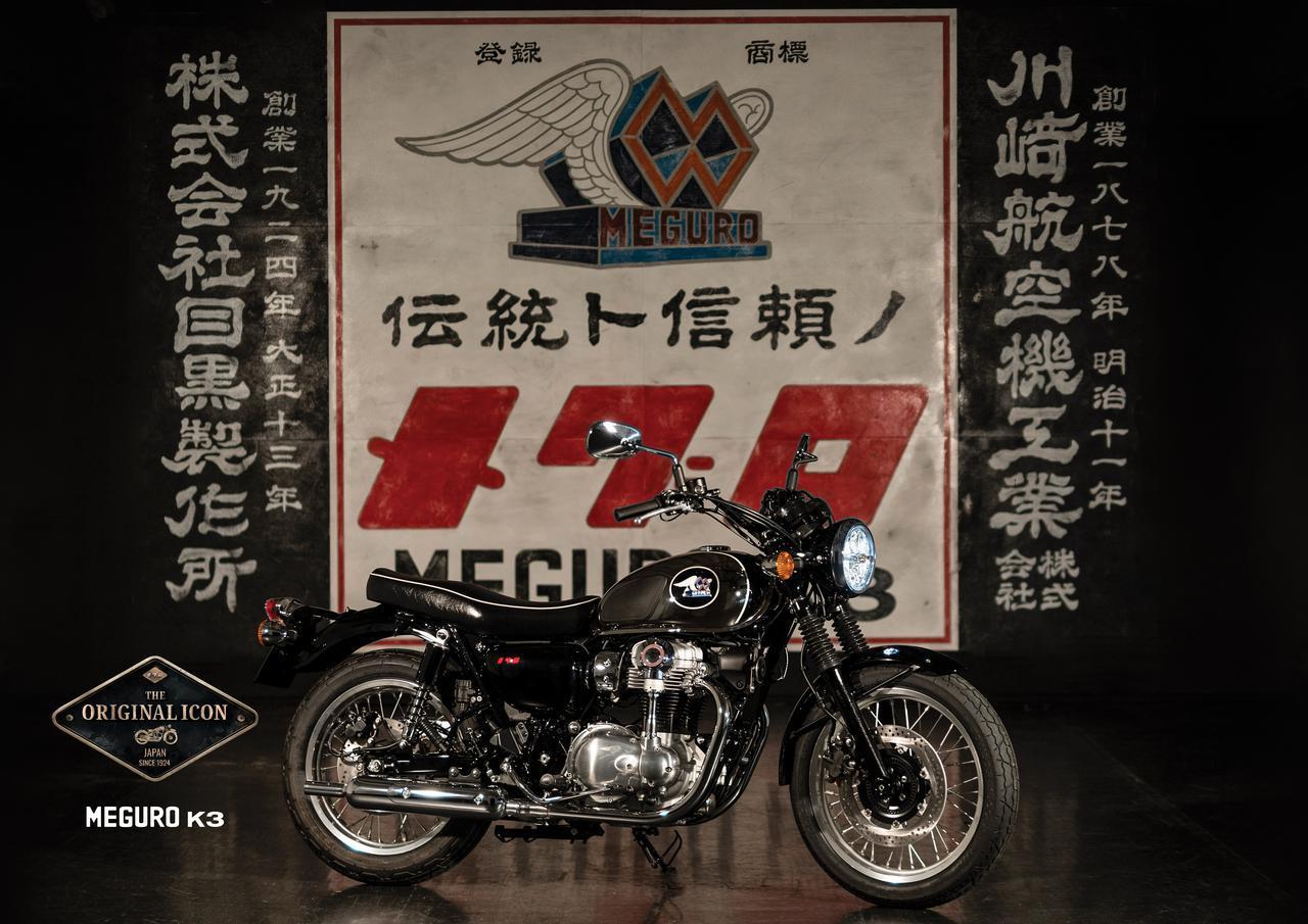 画像2: Kawasaki MEGURO K3 総排気量:773cc エンジン形式:空冷4ストSOHC4バルブ並列2気筒 発売日:2021年2月1日 メーカー希望小売価格:税込127万6000円