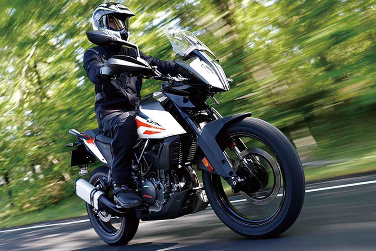 画像: KTM「390 アドベンチャー」普通二輪免許で乗れる本格派ロングツーリングバイク!【試乗インプレ・車両解説】(2020年) - webオートバイ