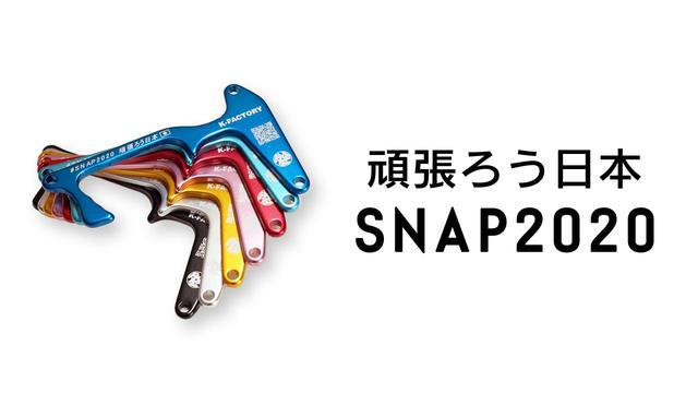 画像: SNAP2020 頑張ろう日本