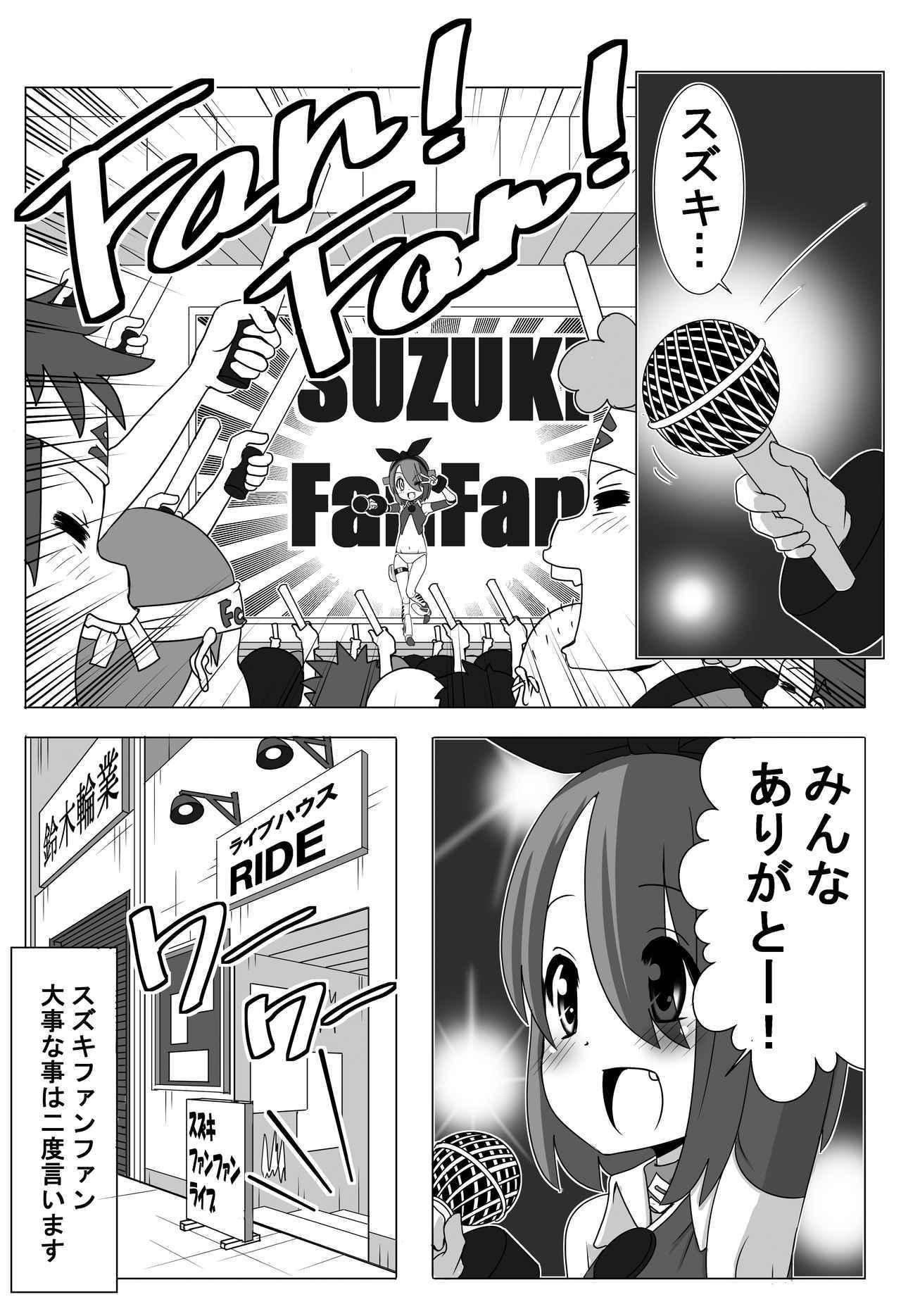 画像4: 『バイク擬人化菌書』FanFan 話「大事な事は二度言って」 作:鈴木秀吉