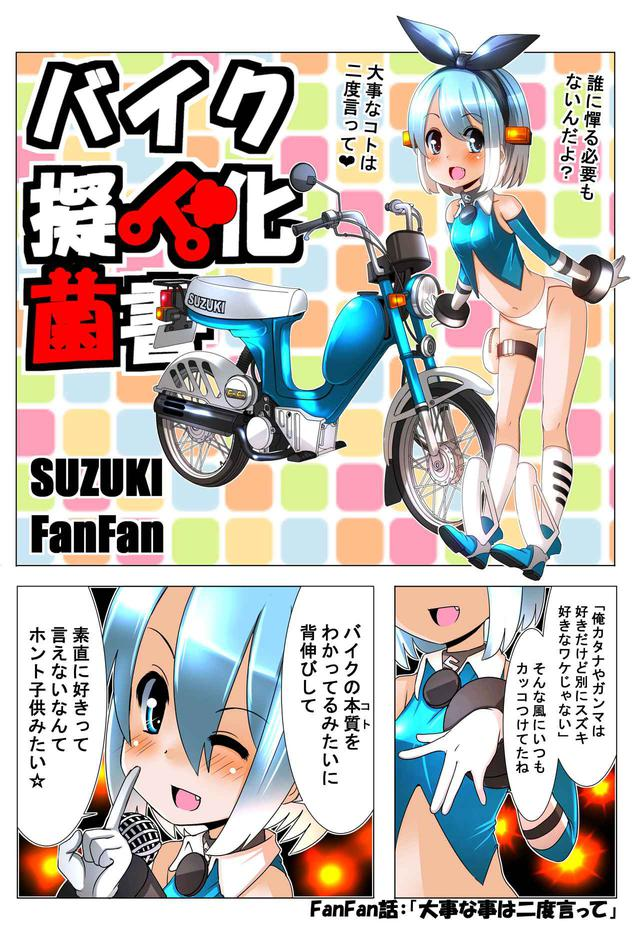 画像1: 『バイク擬人化菌書』FanFan 話「大事な事は二度言って」 作:鈴木秀吉