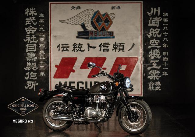 画像: カワサキ「メグロK3」の実車はここで見られる! 東京と神戸での特別展示が決定【2021速報】 - webオートバイ