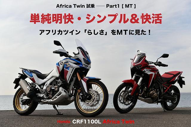 画像: Africa Twin 試乗 ── Part1 [ MT ] 単純明快・シンプル&快活 | WEB Mr.Bike