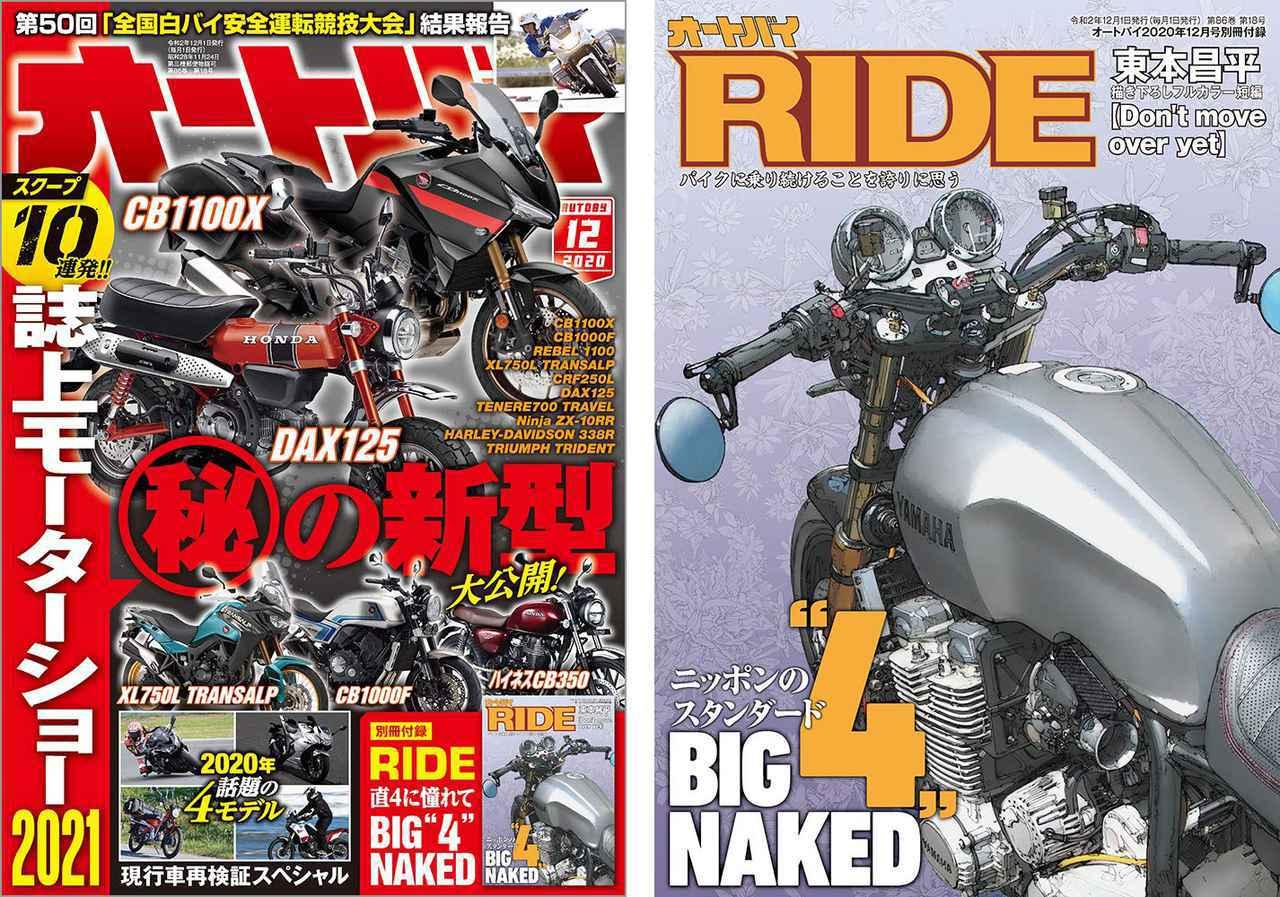 画像1: 新型バイクのスクープを10連発! 月刊『オートバイ』2020年12月号の特集は「誌上モーターショー2021」 - webオートバイ