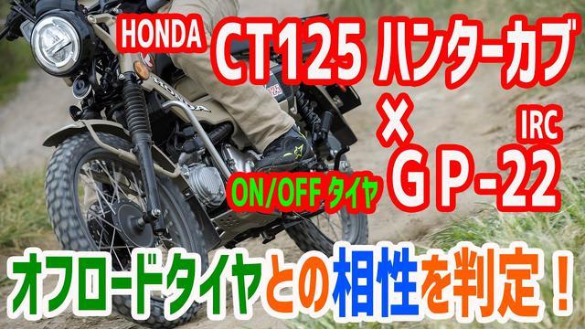 画像: CT125ハンターカブに、本格オフロードタイヤを装着!【IRC GP-22】 youtu.be