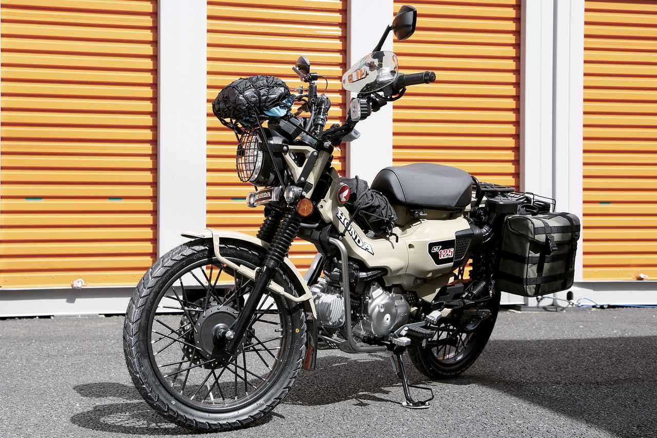 Images : 5番目の画像 - 【写真】キジマがカスタムしたホンダ「CT125・ハンターカブ」 - webオートバイ