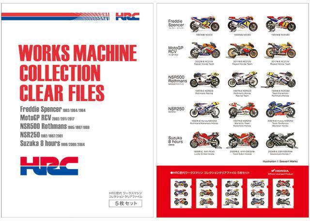 画像: ホンダの歴代ワークスマシンがクリアファイルに!NSR500やRCVシリーズのイラストが描かれた「HRCクリアファイル」5枚セットが発売! - webオートバイ
