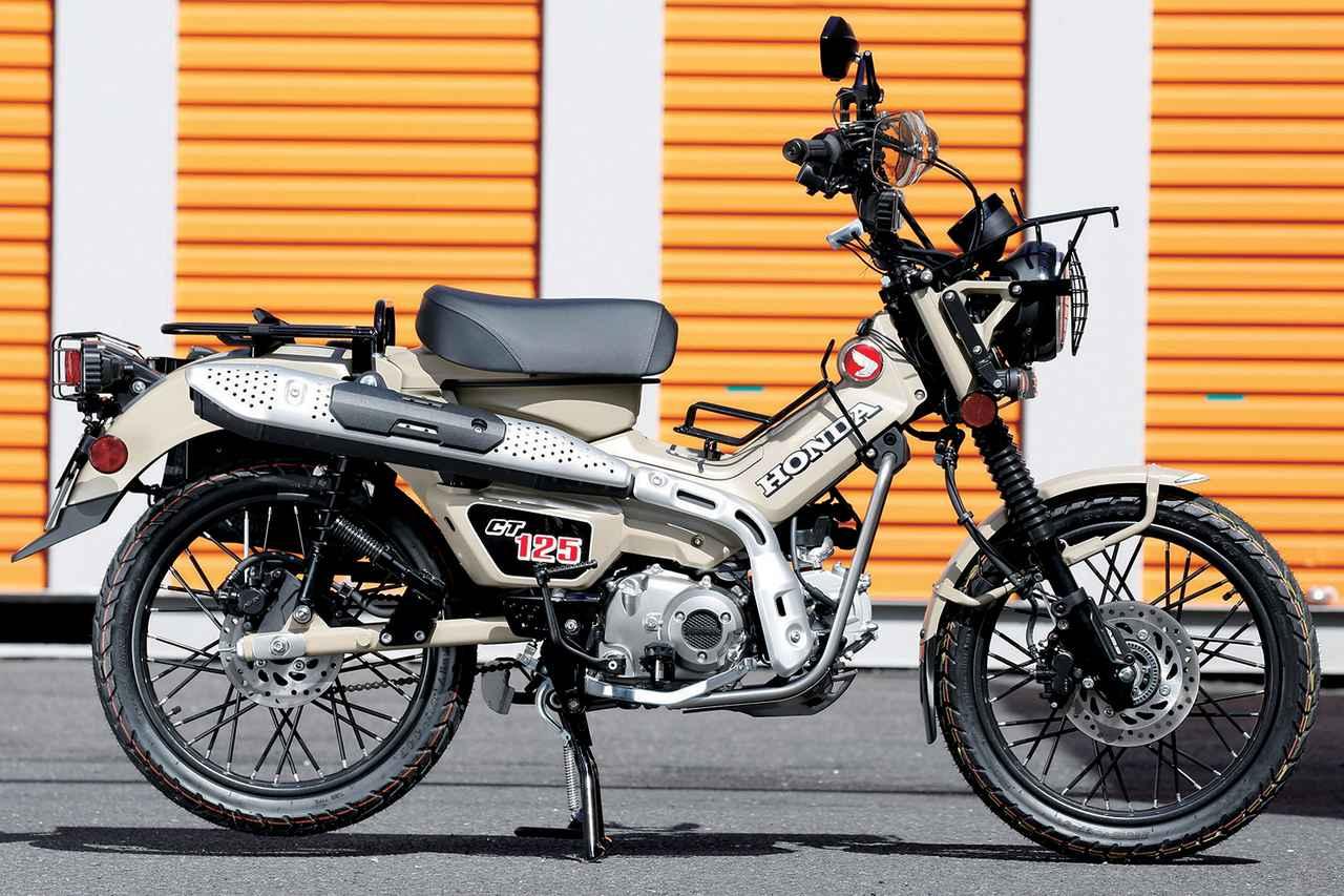 Images : 11番目の画像 - 【写真】キジマがカスタムしたホンダ「CT125・ハンターカブ」 - webオートバイ