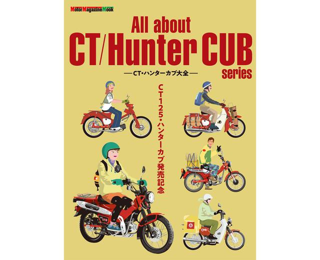 画像: 丸ごと一冊ホンダ「ハンターカブ」大特集!『All about CT/Hunter CUB series - CT・ハンターカブ大全 - 』発売中 - webオートバイ