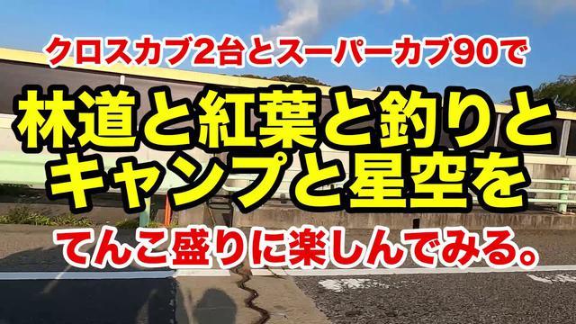 画像: 釣りキャンプ林道星空ツーリング youtu.be