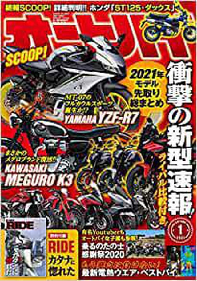 画像: オートバイ 2021年1月号 [雑誌] | オートバイ編集部 |本 | 通販 | Amazon