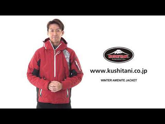 画像: KUSHITANI K-2805 ウインターアメニタジャケット www.youtube.com