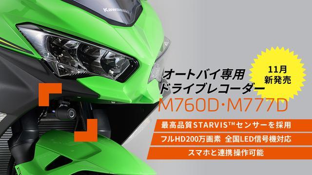 画像: オートバイ専用GPSドライブレコーダー|MIO|DAYTONA(デイトナ)