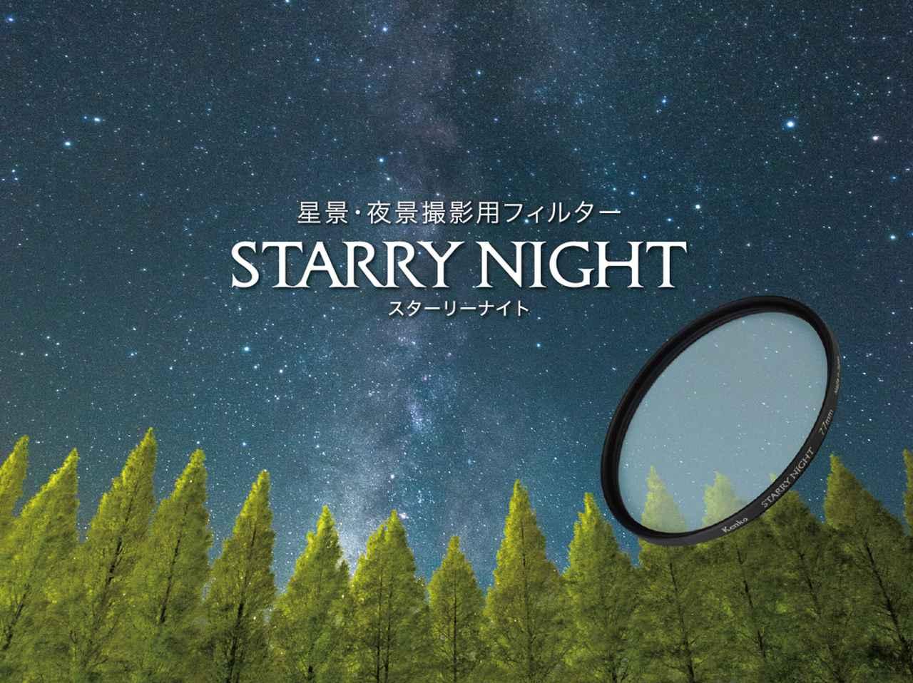 画像: 星景・夜景撮影用フィルター「STARRY NIGHT(スターリーナイト)」